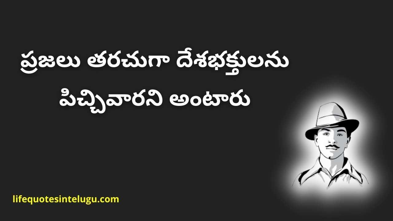 ప్రజలు తరచుగా దేశభక్తులను పిచ్చివారని అంటారు-భగత్ సింగ్
