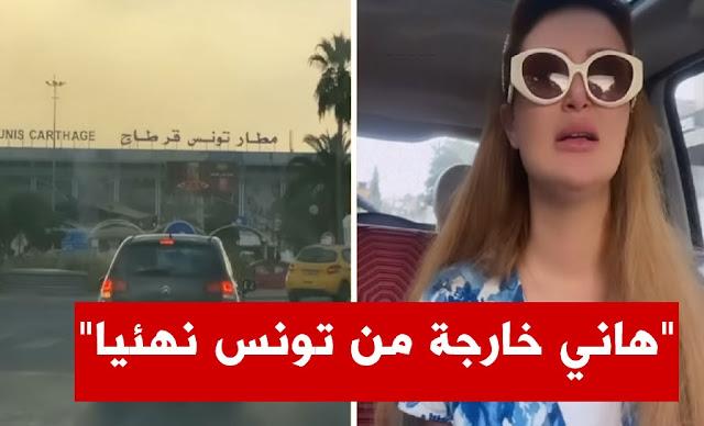 رانيا التومي تغادر تونس نهائيا  rania toumi instagram