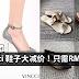 Vincci 鞋子大减价!原价RM109 的鞋子,现在只需RM19!