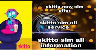 Skitto সিম কি, skitto SIM price, skitto কোথায় পাবেন, skitto new sim offer, skitto emergency balance, skitto balance transfer, skitto data share, skitto all codes,