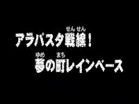 One Piece Episode 105