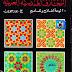 الزخارف الهندسة العربية PDF - بورجوين
