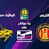 مشاهدة مباراة الترجي التونسي وإليكت سبورت بث مباشر بتاريخ 27-09-2019 دوري أبطال أفريقيا