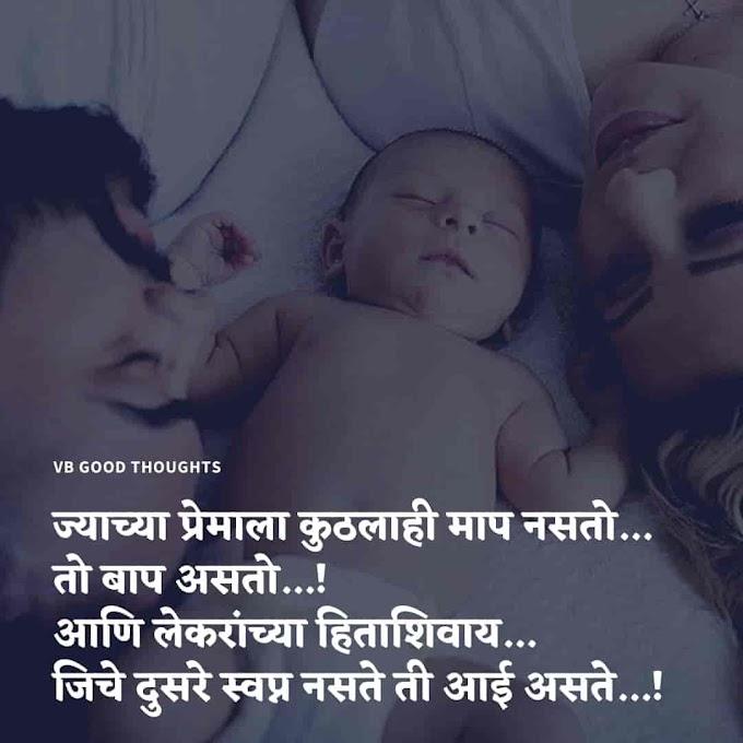जीवनावर आधारित मराठी सुंदर सुविचार | Marathi Suvichar Quotes | Sunder Vichar