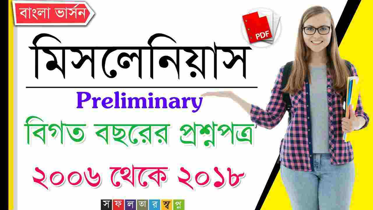 PSC Miscellaneous Preliminary Exam Previous Year Question Paper 2006 to 2018 PDF in Bengali