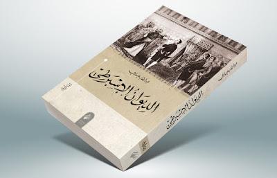 """رواية """"الديوان الإسبرطي"""" عام 2018، للروائي الجزائري """"عبد الوهاب عيساوي"""