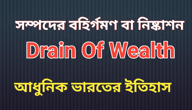 Drain of Wealth | সম্পদের নিষ্ক্রমণ | Modern Indian History