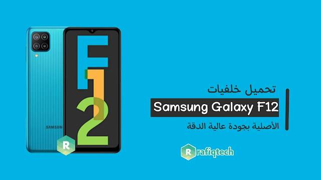 تحميل خلفيات سامسونج Samsung Galaxy F12 الأصلية بجودة عالية الدقة