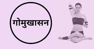 गोमुखासन के फायदे  gomukhasana befefits in hindi