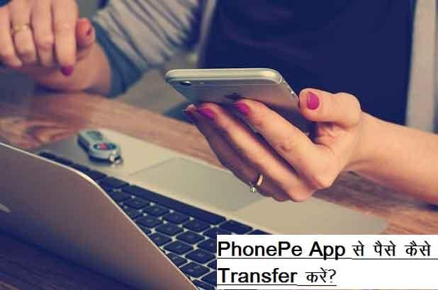 PhonePe App Se Paise Kaise Transfer Kare