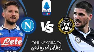 مشاهدة مباراة نابولي وأودينيزي بث مباشر اليوم 11-05-2021 في الدوري الإيطالي