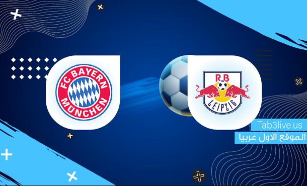 نتيجة مباراة بايرن ميونخ ولايبزيغ اليوم 2021/09/11 الدوري الإلماني