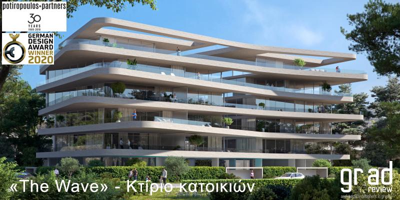 http://www.gradreview.gr/2017/06/the-wave-ktirio-katoikiwn.html