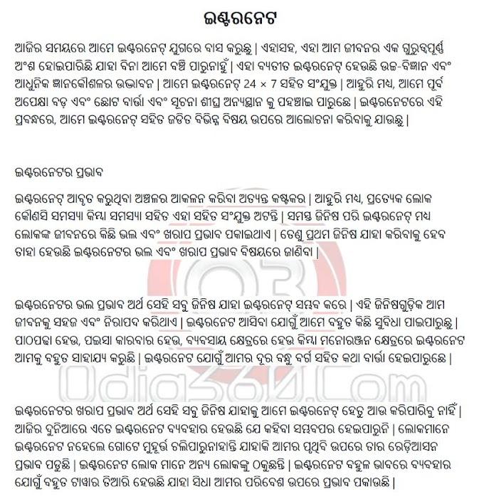 Internet Essay Rachana in Odia Language