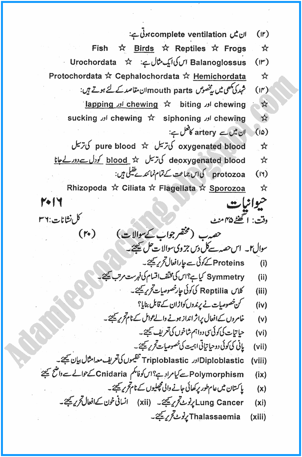 xi-zoology-urdu-past-year-paper-2016