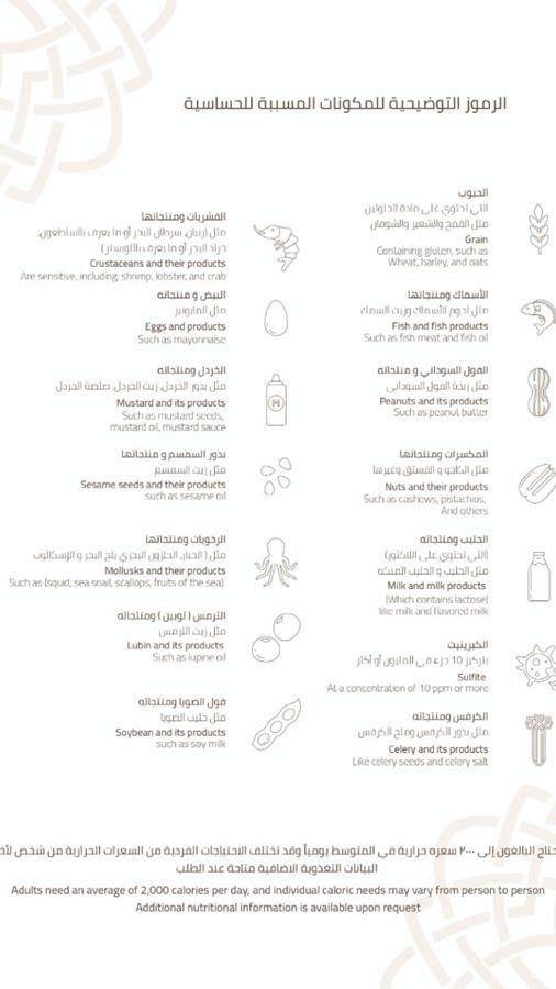 منيو مطعم لافاش