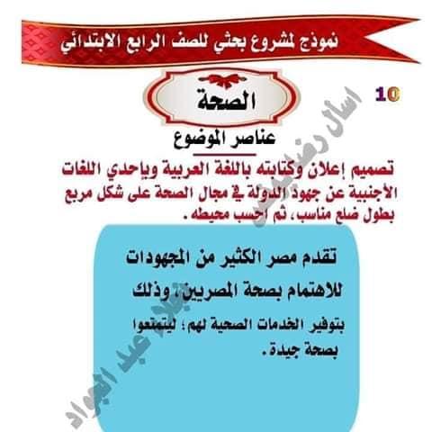 مشروع بحث عن الصحه للصف الرابع لميس نجلاء عبد الجواد 10