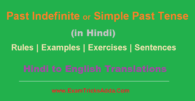 Past Indefinite Tense or Simple Past Tense in Hindi - Rules | Examples | Exercises | Sentences