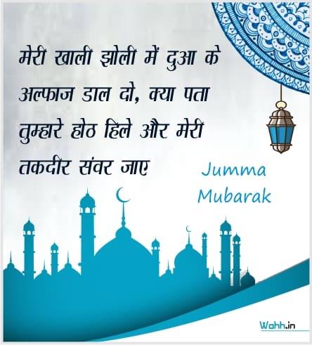 Jumu'atul-Wida Status  In Hindi