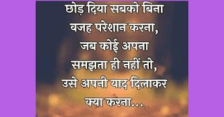 Sad Status Hindi - About Love & Life