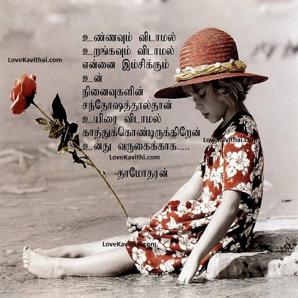 feeling tamil love quotes love kavithaigal