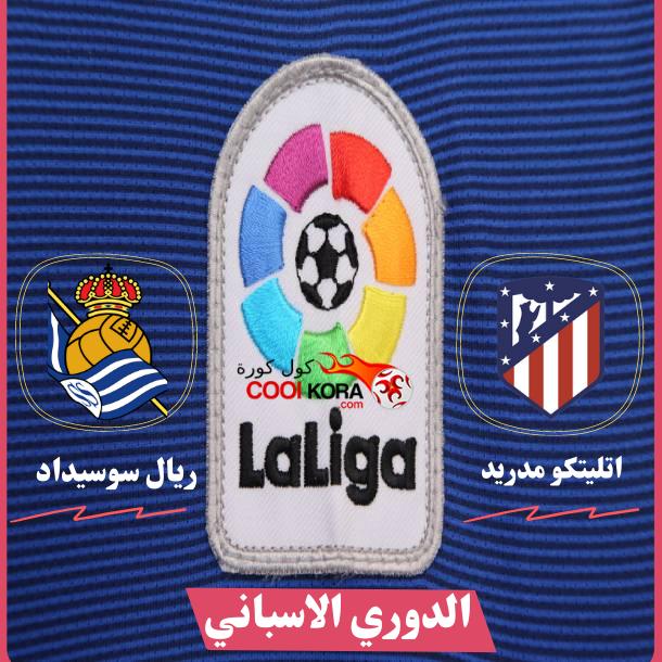 تقرير مباراة أتلتيكو مدريد أمام ريال سوسيداد الدوري الاسباني