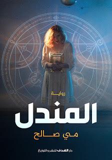 رواية المندل- مي صالح.. pdf