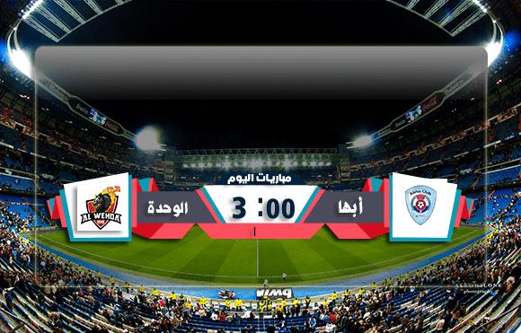 موقع يلا شوت حصري مشاهدة مباراة أبها ضد الوحدة بث مباشر