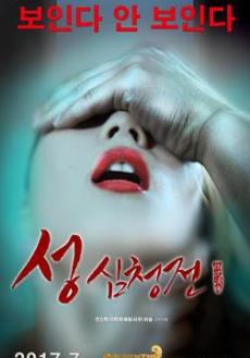 Sung Shok Chung Full Korea 18+ Adult Movie Online Free