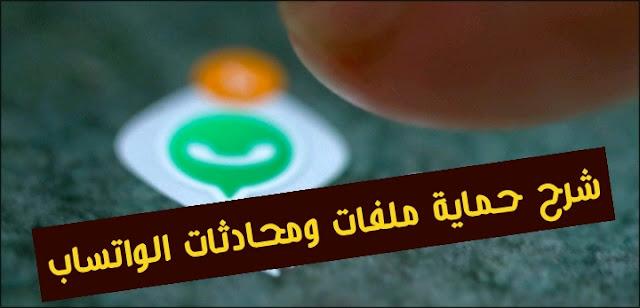 شرح حماية ملفات و محادثات و مجموعات الدردشة الخاصة بك داخل تطبيق WhatsApp