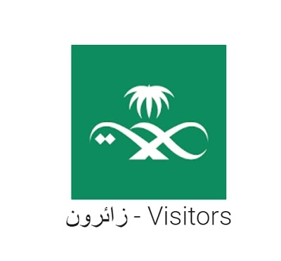 برنامج زائرون وزارة الصحة السعودية