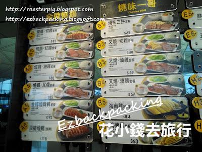 大家樂 香港國際機場分店價格