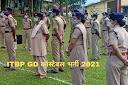 ITBP GD Constable Recruitment 2021: ITBP GD Constable के पदों पर मिल सकती है नौकरी, जल्द करें आवेदन, होगी अच्छी सैलरी
