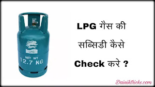 LPG Gas Subsidy Details/Amount Online Kaise Check Kare