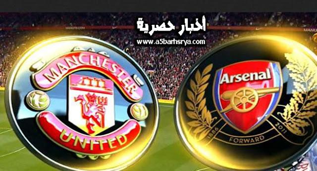 قنوات تنقل مباراة ارسنال ومانشستر يونايتد اليوم 2-12-2017 موعد مباراة ارسنال ومانشستر يونايتد اليوم