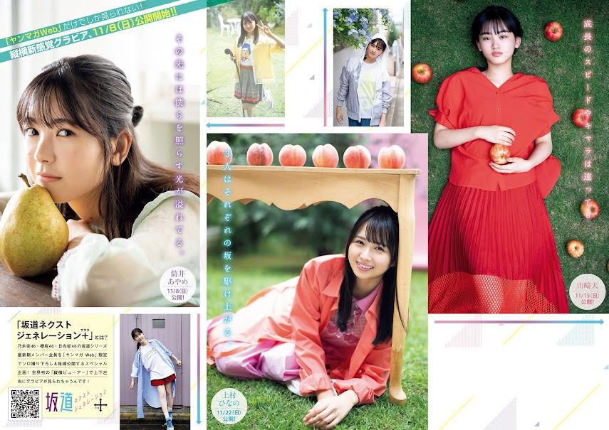 [Young Magazine] 2020 No.49 筒井あやめ 久保乃々花