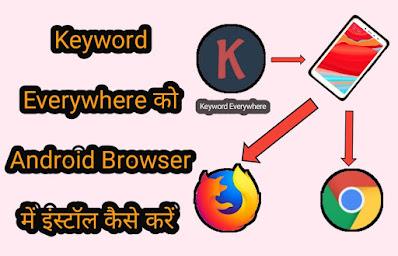 Keywords Everywhere को मोबाइल Chrome या Firefox ब्राउज़र में इंस्टॉल कैसे करें, Keywords Everywhere install Android Chrome & Firefox Browser