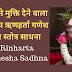 ऋणहर्ता गणेश साधना | ऋणहर्ता गणेश मन्त्र | Rinharta Ganesh Stotra |