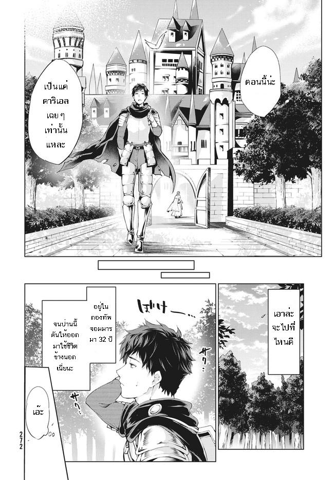 Kaiko sareta Ankoku Heishi (30-dai) no Slow na Second Life) - หน้า 10
