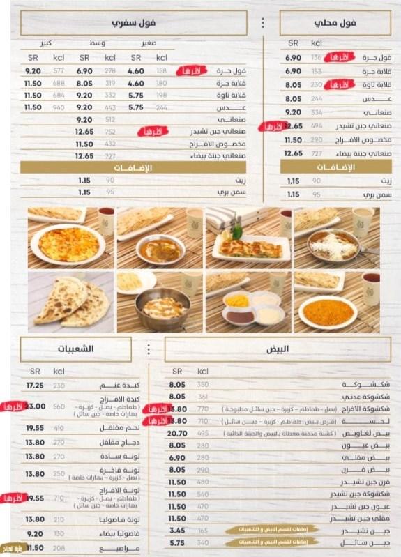 منيو مطعم فوال الافراح