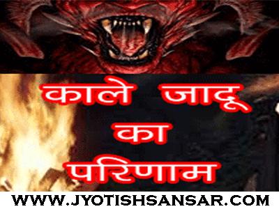 kaale jadu ka parinaam aur ilaaj jyotish dwara