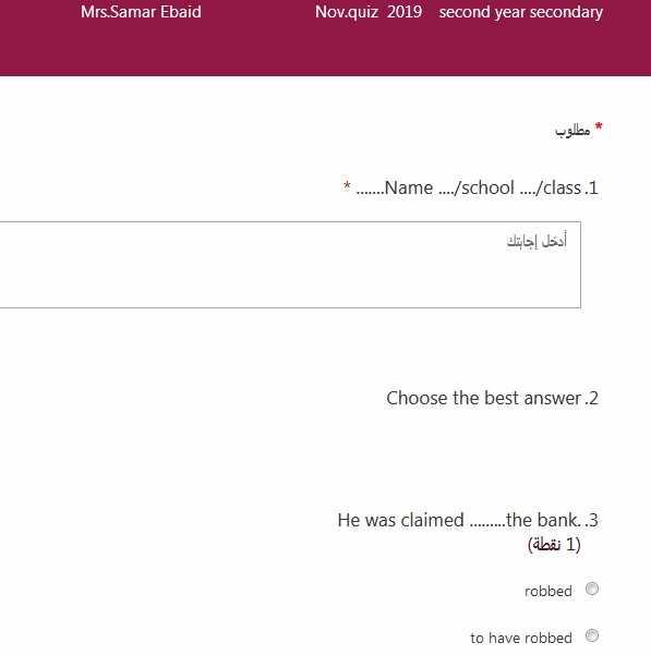 امتحان لغة انجليزية  الكترونى تانيه ثانوى ترم اول 2020- موقع مدرستى