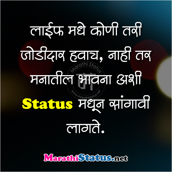 marathi sad message for girlfriend