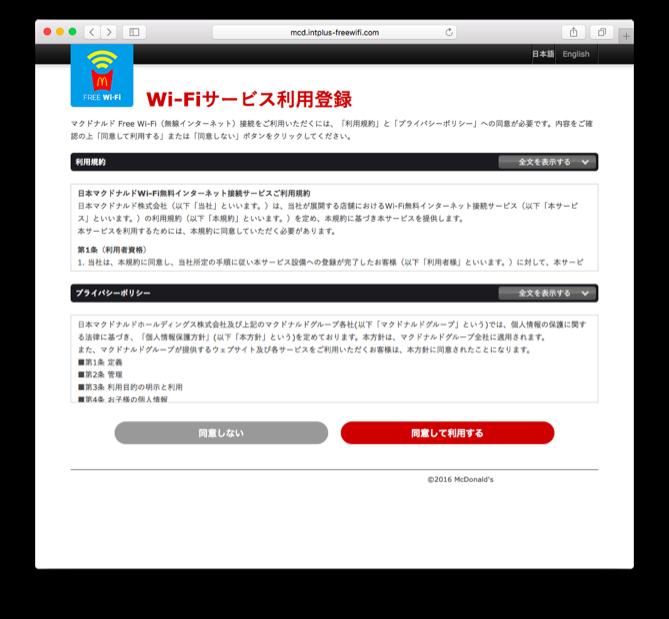 Wifi マクドナルド