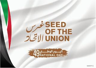 صور اليوم الوطني الاماراتي 50
