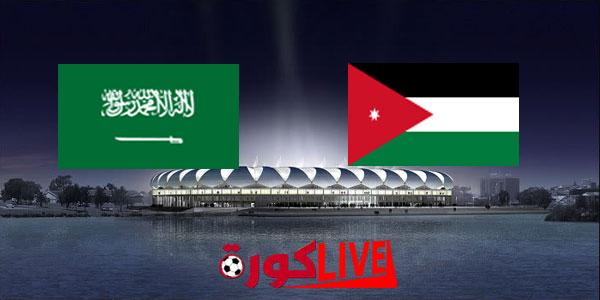 مباراة السعودية والأردن اليوم 10-8-2019 في بطولة اتحاد غرب آسيا