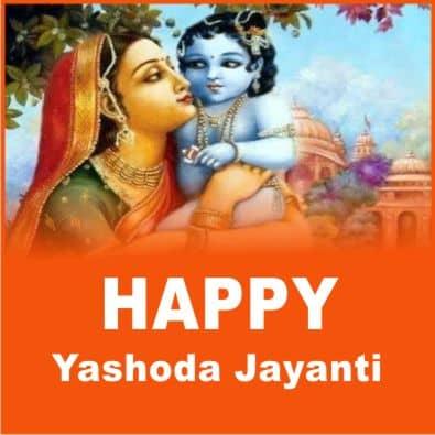 Yashoda Jayanti Wishes
