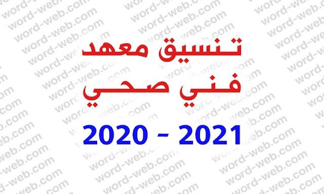 تنسيق معهد فني صحى 2020 2021 علمي علوم وشعبة رياضه