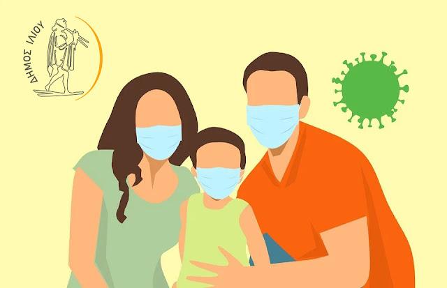 Τηλε-ημερίδα για τα νέα δεδομένα της πανδημίας στην οικογένεια από τον Δήμο Ιλίου