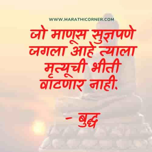 Buddha Purnima Quotes in Marathi Wishes